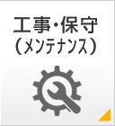 工事・保守(メンテナンス)部門