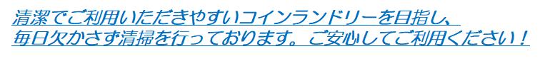 あいさつ2020.8②